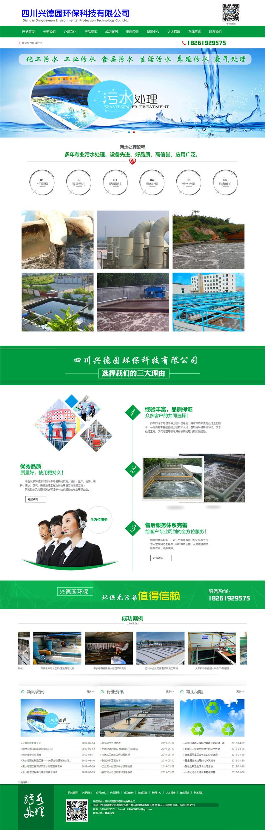 四川兴德园环保科技有限公司.jpg