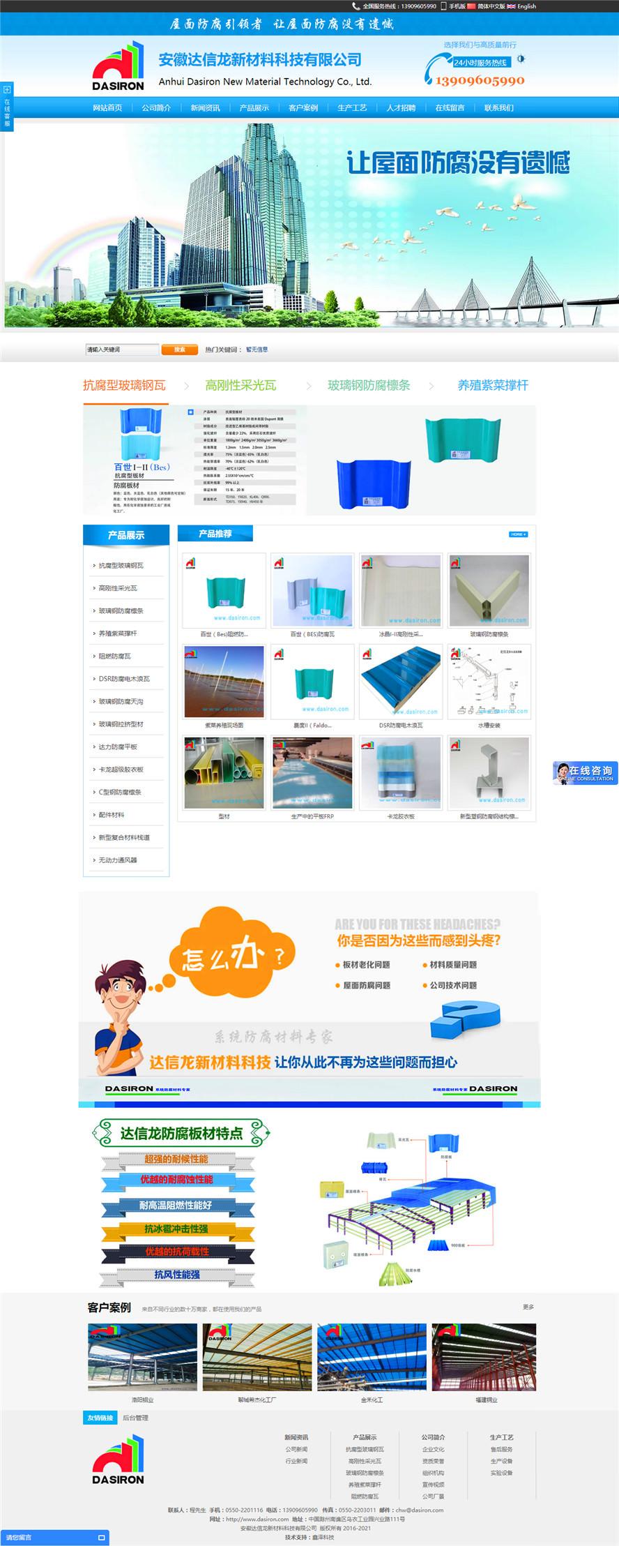 让屋面防腐没有遗憾-安徽达信龙新材料科技有限公司.jpg