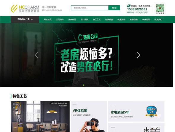 来安县红昌宏建筑装饰工程有限公司