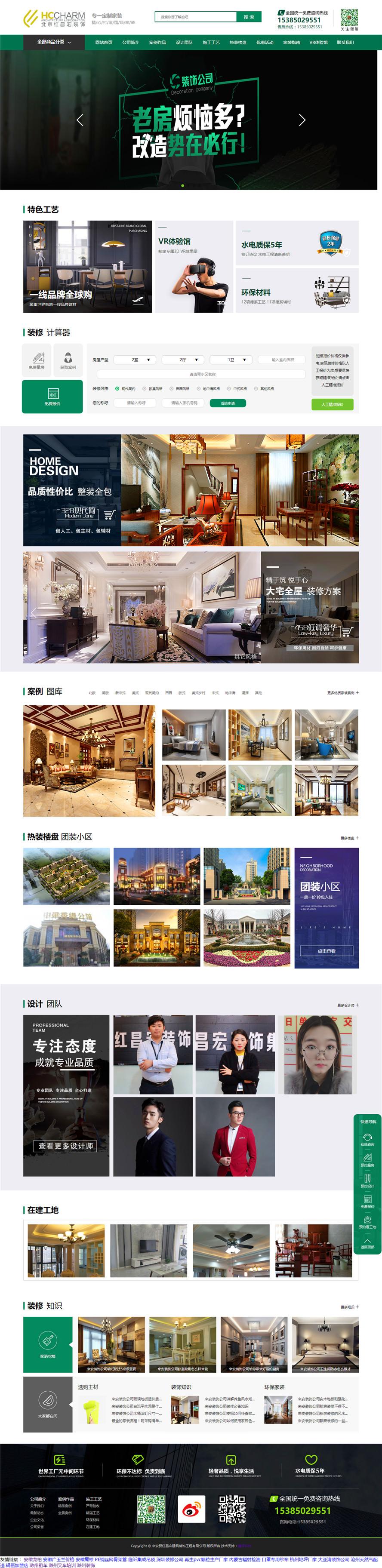 来安装饰公司_来安县红昌宏建筑装饰工程有限公司.jpg