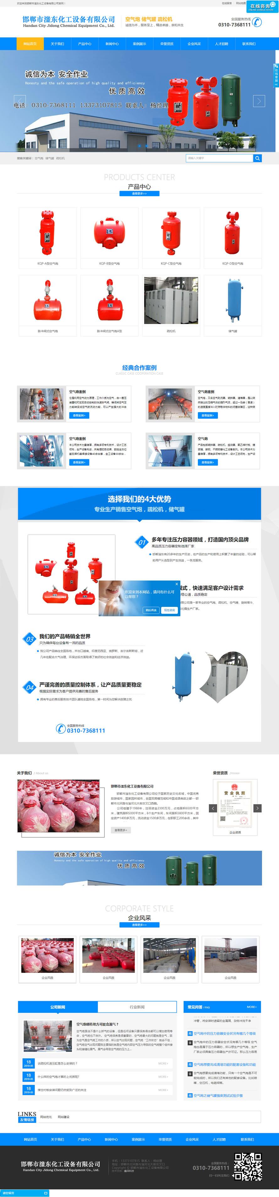 邯郸市滏东化工设备有限公司1.jpg