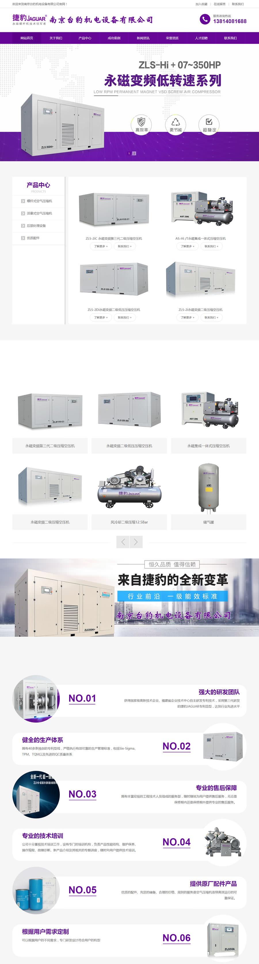南京台豹机电设备有限公司.jpg