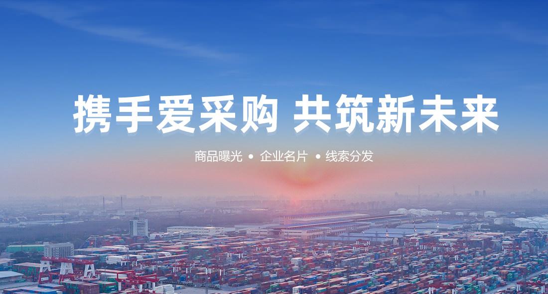 滁州百度爱采购商铺入驻竞价推广