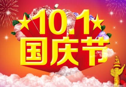 鑫泽科技:十一国庆节放假通知