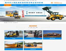 滁州市工程机械车辆驾驶员职业培训学校