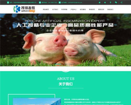 青岛凯锡畜牧技术服务有限公司