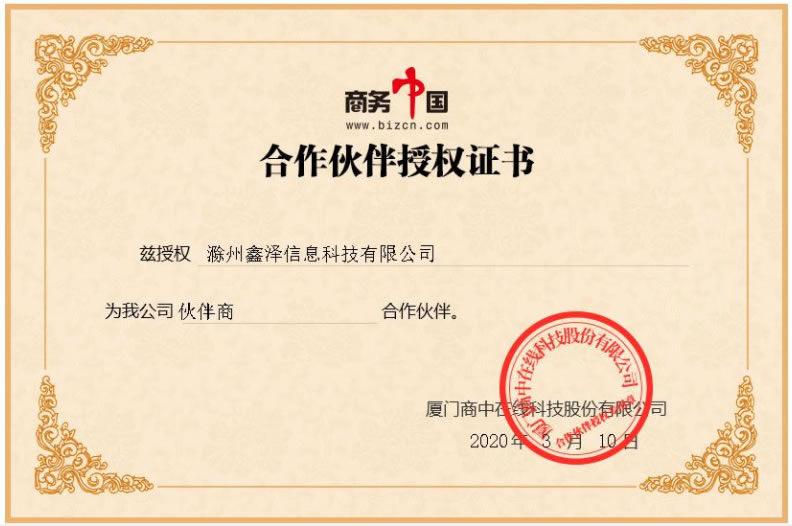 商务中国授权证书