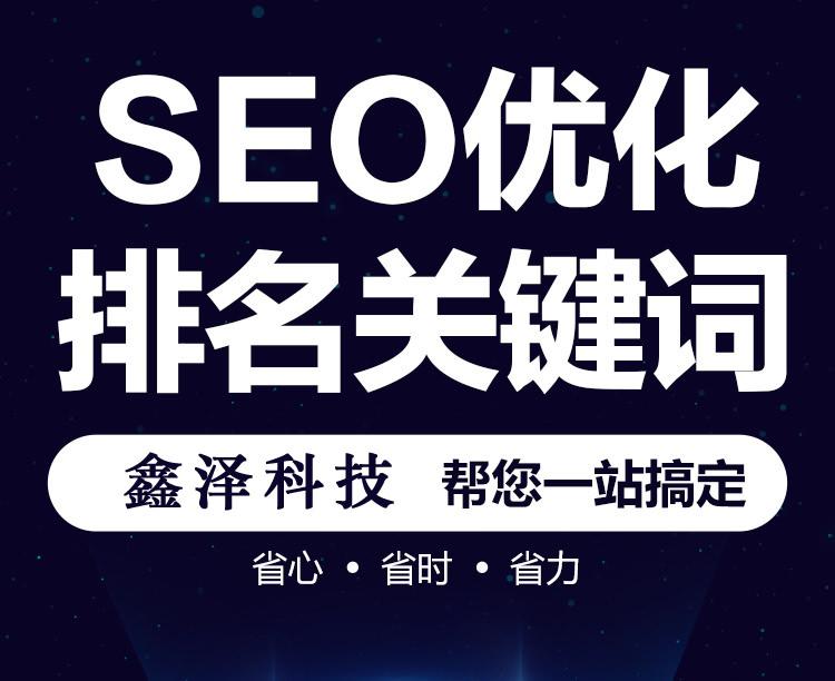 滁州SEOope体育登录首页代码怎么优化?