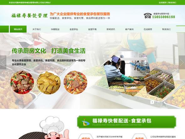 滁州福禄寿餐饮管理有限公司