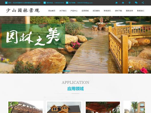 滁州少山园林景观工程有限公司
