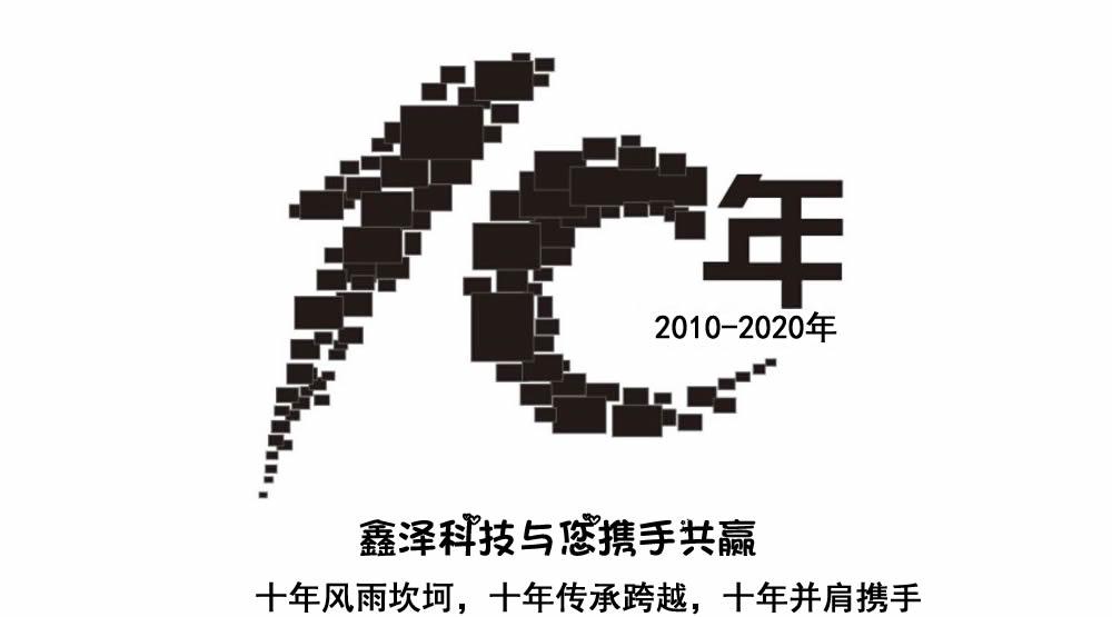 鑫泽科技十周年活动特价优惠