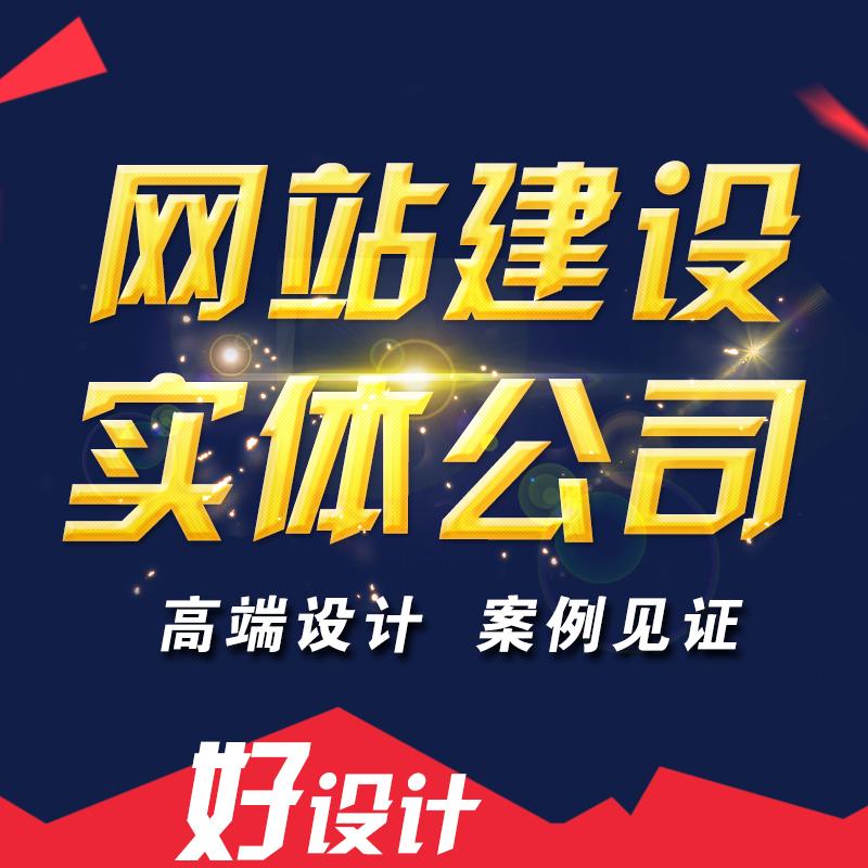 滁州亿博体育建设是找个人好还是找网络公司?
