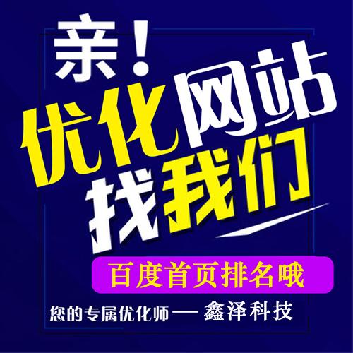 滁州亿博体育优化增加反链的28个技巧